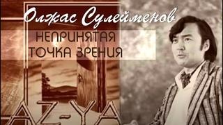 Олжас Сулейменов. Непринятая точка зрения