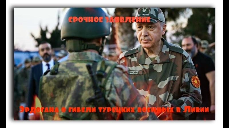 Срочное заявление Эрдогана о гибели турецких военных в Ливии