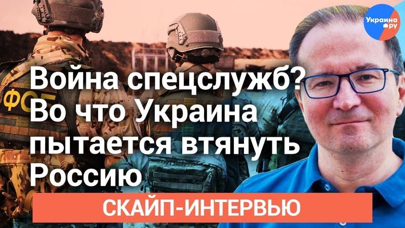 Война спецслужб Во что Украина пытается втянуть Россию