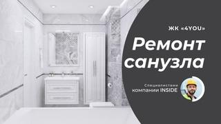 Обзор ремонта санузла в ЖК «4YOU»