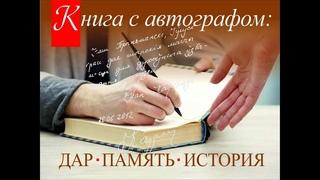 Коллекция книг с автографами. Часть №1