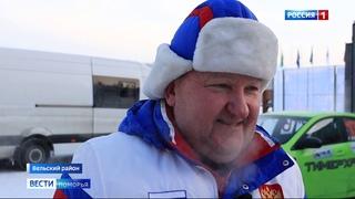 Вести Поморья. Ледовую милю преодолели участники этапа кубка России по автогонкам