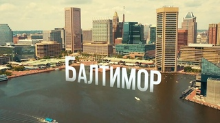 Балтимор | АМЕРИКА. БОЛЬШОЕ ПУТЕШЕСТВИЕ | №19