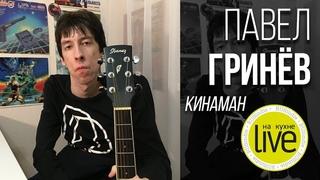 Павел Гринёв (Кинаман) - LIVE на кухне, Ростов-на-Дону