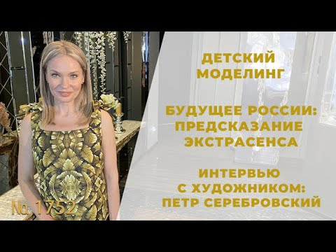 Выпуск 1752 эфир от 30 06 2021 финал Baby Models 2021 будущее России интервью с художником