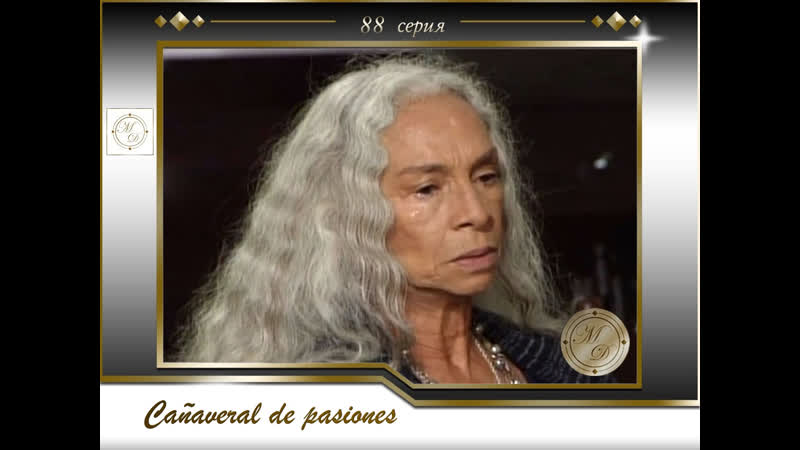 В плену страсти 88 серия Cañaveral de pasiones Capítulo 88