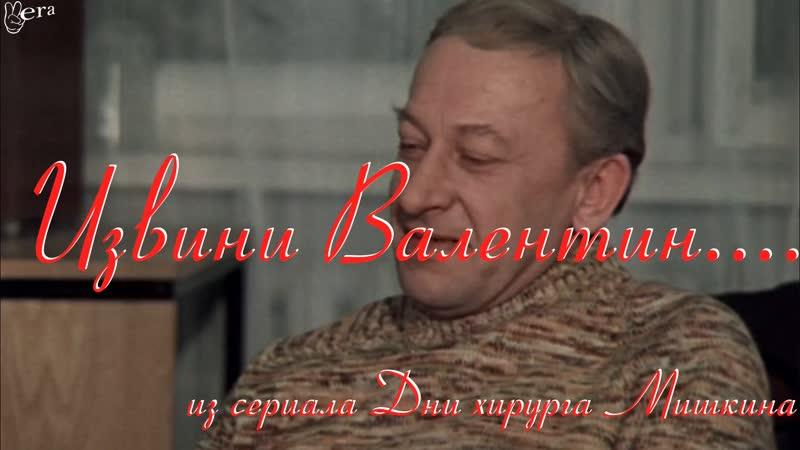 Извини Валентин из сериала Дни хирурга Мишкина