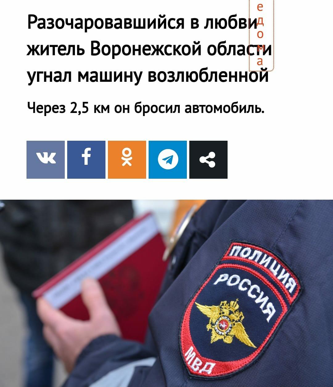 Борисоглебские полицейские задержали подозреваемого в угоне 29-летнего местного жителя.