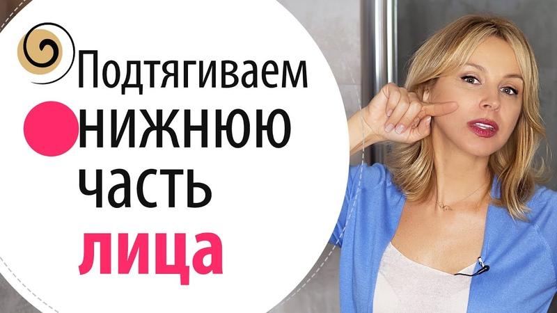 Как подтянуть нижний контур лица и убрать брыли в домашних условиях