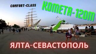 Комфорт-класс на «Комете» Ялта-Севастополь. Стоит ли за это переплачивать?