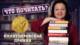 Книги, получившие Пулитцера. Премия  - разочарование?