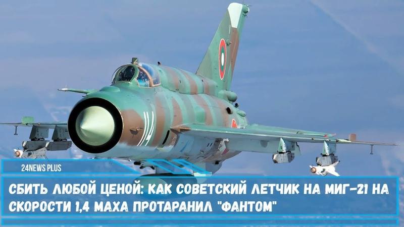 Как МиГ 21СМ на скорости 1 4 Маха совершил первый в истории авиации таран на сверхзвуковом самолете