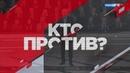 Кто против? Ток-шоу с Дмитрием Куликовым 09.12.2019