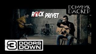 Доминик Джокер / 3 Doors Down - Если Ты со Мной (Cover by ROCK PRIVET)