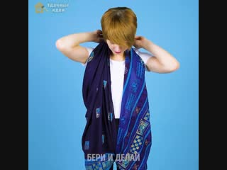 6 способов красиво и стильно повязать шарф