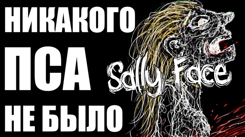 ТАЙНА ЛИЦА САЛЛИ ФЕЙС РАСКРЫТА В SALLY FACE EPISODE 5!
