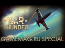 Gamemag - Антон Юдинцев об игре War Thunder