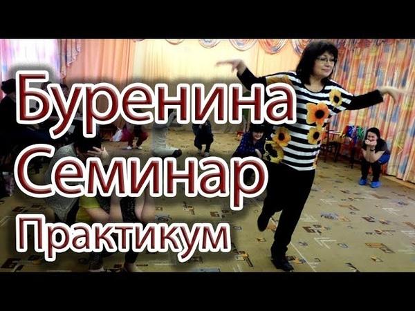 Буренина А И Танцевально ритмическая композиция