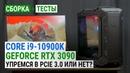 GeForce RTX 3090 Core i9-10900K топовая сборка для 4K-игр в формате ASUS TUF Gaming