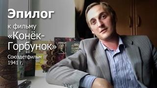 Эпилог к фильму «Конек-Горбунок»