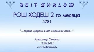 РОШ ХОДЕШ 2-го месяца  5781 «СЕРДЦЕ МУДРОГО ЗНАЕТ ВРЕМЯ И УСТАВ» А.Огиенко ()