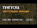 Stay Out [ Stalker Online ]. Тунгуска. Смертельная локация. Стрим на EU1 сервере Steam.