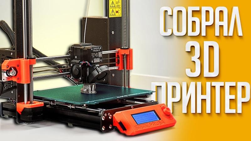 Мой новый 3D принтер НАПЕЧАТАН НА 3Д ПРИНТЕРЕ распаковка и сборка ORIGINAL PRUSA I3 MK3S