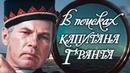 В поисках капитана Гранта 1985. 1 серия С Жюль Верном вокруг Света