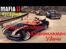 Mafia II прохождение 4 серия Вито Солдат Джентльмен Удачи