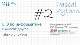 Разбор 2 задания ЕГЭ по информатике решение в pascal и python (2019 вариант 4, Крылов С.С., Чуркина)