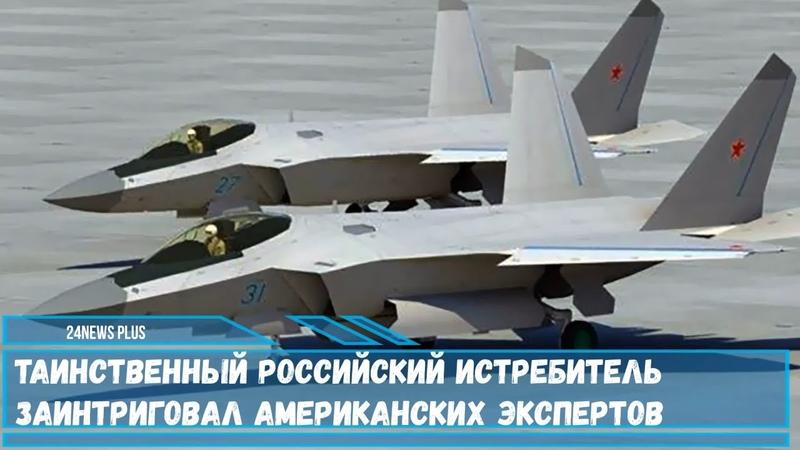 Сухой намерена разработать новый истребитель невидимку который будет летать со скоростью 2 Маха
