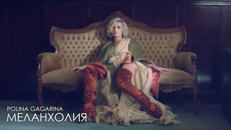 Полина Гагарина Меланхолия