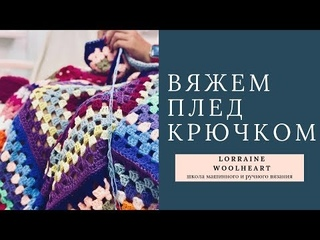 Вяжем плед крючком Бабушкин Квадрат: ручное вязание от Lorraine Woolheart