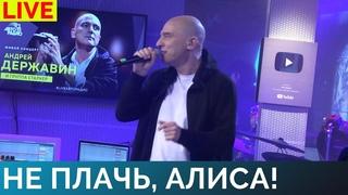 Андрей Державин - Не плачь, Алиса! (LIVE @ Авторадио)