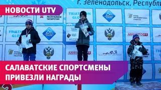 Салаватские спортсмены привезли призовые места с соревнований по зимнему триатлону