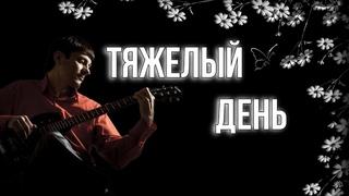 """Старая песня под гитару для моего отца """"Тяжелый день"""" #music"""