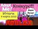 НОВЫЙ КОНКУРС ДАРЮ ПЕТОВ В АДОПТ МИ РОБЛОКС roblox adoptme роблокс адоптми конкурс