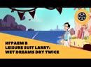 Играем в Leisure Suit Larry: Wet Dreams Dry Twice