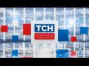 Тюменская служба новостей вечерний выпуск 18 02 2020