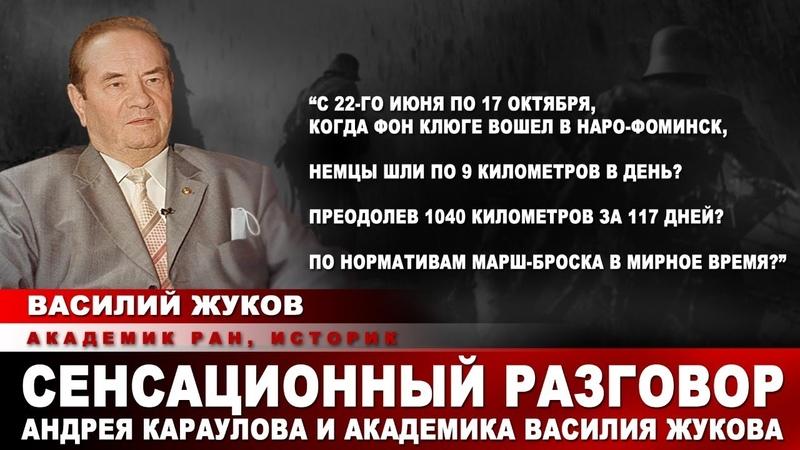 А Караулова против Сталина Сталин виноват во всем не бездарные генералы очковтирательство и лизоблюдство авось пронесет