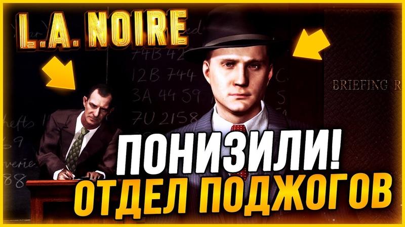 ПОНИЗИЛИ В ДОЛЖНОСТИ КТО ДОНЕС НА КОУЛА ФЕЛПСА ▶Прохождение 19◀ L A Noire
