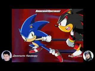 Сравнение озвучек: Beginning of the 2nd round of Sonic and Shadow/Начала 2-ого раунда Соника и Шедоу