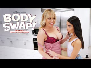 Dana DeArmond, Emily Willis - Body Swap! 2: A Mothers Love (Lesbian, MILF, Teen, Big Tits, Blonde, Brunette)