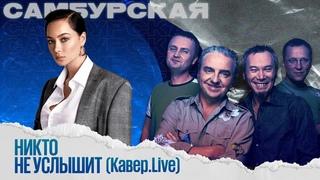 Настасья Самбурская - Никто не услышит - Ой йо - Чайф - Кавер