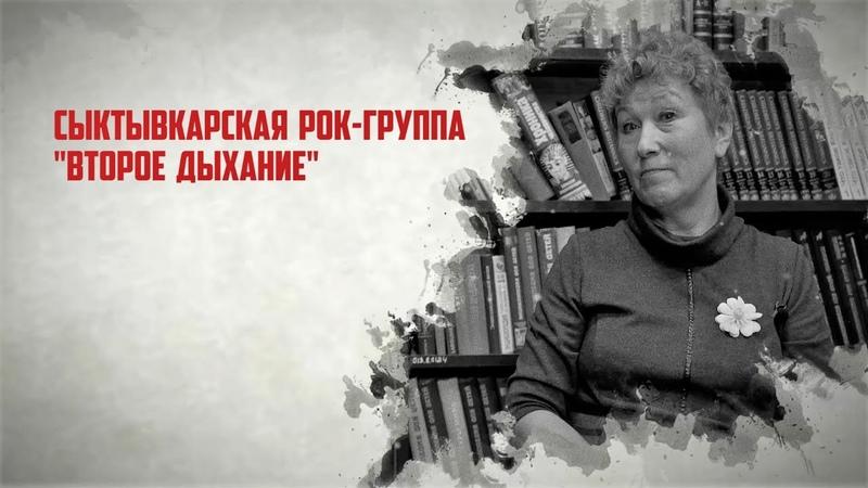 Сыктывкарская рок группа Второе дыхание