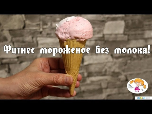 Фитнес мороженое Мороженое из аквафабы