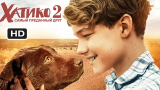 Хатико 2 - Самый преданный друг || Русский трейлер 2020 (пародия)