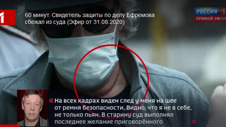 60 минут 31 08 20 12 40 Свидетель защиты по делу Ефремова сбежал из суда