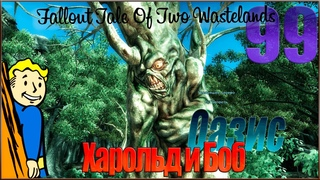 Fallout Tale of Two Wastelands #99 Харольд и Боб / Оазис