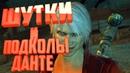 Все подъёбы и шутки Данте в Dmc 3 Русские субтитры 1080p60Fps